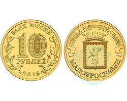 10 рублей Малоярославец ГВС 2015