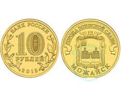 10 рублей Можайск ГВС 2015