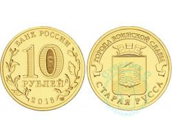 10 рублей Старая Русса ГВС 2016