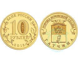 10 рублей Гатчина ГВС 2016
