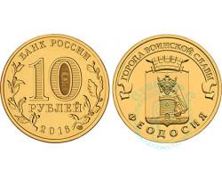 10 рублей Феодосия ГВС 2016