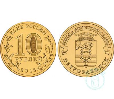 10 рублей Петрозаводск ГВС 2016