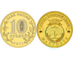 10 рублей Малгобек ГВС 2011