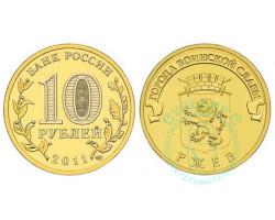 10 рублей Ржев ГВС 2011