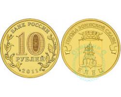 10 рублей Елец ГВС 2011