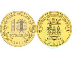 10 рублей Ельня ГВС 2011