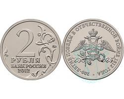 2 рубля 200-летие победы России в Отечественной войне 1812 года. Эмблема