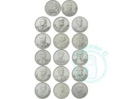 Набор 2-х рублевых монет Полководцы (16 шт)