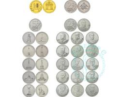 Полный набор монет 1812 (28 монет)
