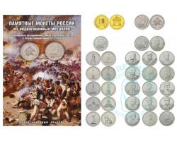Полный набор монет 1812 (28 монет) + АЛЬБОМ