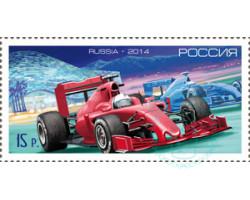 Марка Формула-1 Гран-при России. Сочи 2014