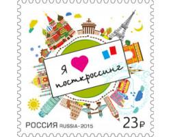 Марка Посткроссинг Россия 2015