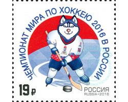Марка Чемпионат мира по хоккею в России 2016