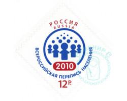 Марка Всероссийская перепись населения - 2010