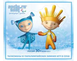 Марка XI Паралимпийские игры в Сочи. Талисманы. Лучик и Снежинка