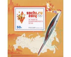 Марка XXII Олимпийские зимние игры 2014 года в г. Сочи. Эстафета Олимпийского огня