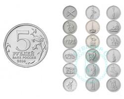 Набор 5-ти рублевых монет Серия 70-е Победы в ВОВ (18 монет) 2014 г.