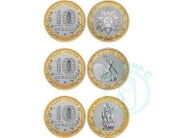 Набор 10-ти рублевых монет Серии 70-е Победы в ВОВ (3 монеты) 2015 г.