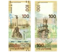 100 рублей Крым-Севастополь 2014 г.