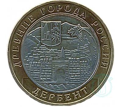 10 рублей Дербент
