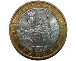 10 рублей Ряжск