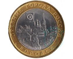 10 рублей Боровск