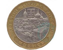 10 рублей Мценск