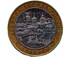10 рублей Белгород