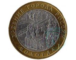 10 рублей Вологда (СПМД)