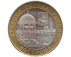 10 рублей Кострома