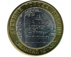 10 рублей Великий Устюг (ММД)