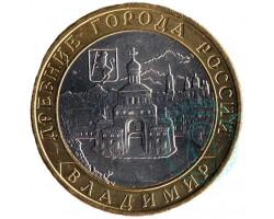 10 рублей Владимир (ММД)