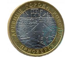 10 рублей Приозерск (ММД)