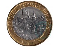 10 рублей Азов (СПМД)