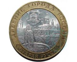 10 рублей Старая Русса