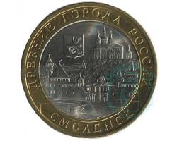 10 рублей Смоленск (СПМД)