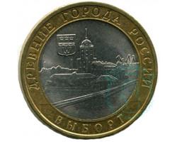 10 рублей Выборг (ММД)