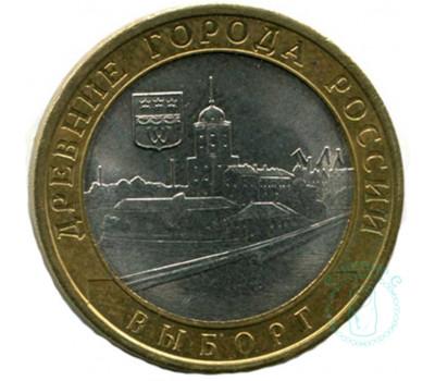 10 рублей Выборг (СПМД)