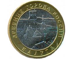 10 рублей Калуга (ММД)