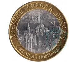 10 рублей Великий Новгород (ММД)