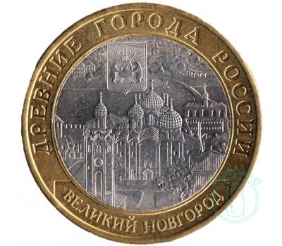 10 рублей Великий Новгород (СПМД)