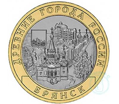 10 рублей Брянск