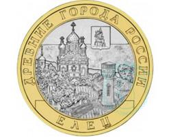 10 рублей Елец
