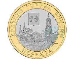 10 рублей Нерехта