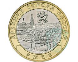 10 рублей Ржев