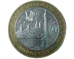 10 рублей Дорогобуж