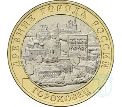 10 рублей Гороховец