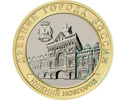 10 рублей Нижний Новгород