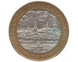 10 рублей Касимов