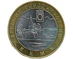10 рублей Кемь